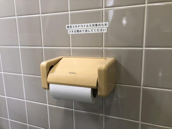 トイレ個室への掲示・・・便座のフタをしめて流してください。