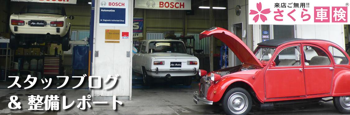 さくら車検‐ブログ&整備レポート